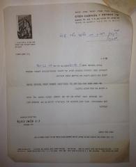 Invitation to Rabbi Silver to Participate in the Shemita Foundation