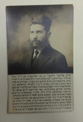 Rabbi Eliezer Silver Photo Card
