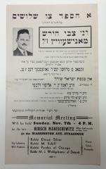 1940 Poster Notice of Eulogy for Rabbi Tzvi Hirsch Manischiwitz, obm