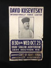 State of Israel Bonds David Kusevitsky Concert Poster