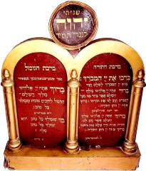 1870 Torah Ark Top