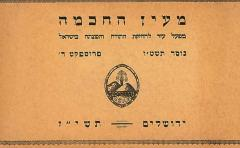 Ma'ayan Hachochma / Central help Organization for the Maintenance and Spreading of Torah in Israel