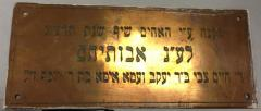 """Memorial Plaques Purchased by the Schiff brothers, to """"raise the soul of"""" (be a merit for) their father: Reb Chaim the son of Reb Yaakov and Etta Ita the daughter of Reb Yosef (from Kneseth Israel Congregation - Cincinnati, Ohio)"""