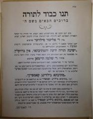 Poster Announcing the Arrival in Cincinnati of Representatives from Yeshiva And Mesivta Torah Vodaath for a Fundraising Visit