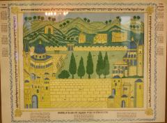 1900 Sukkot Decoration Depicting the Temple Mount and surrounding Jerusalem Hills