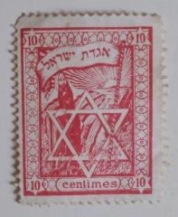 Agudath Israel Pre-World War II Stamp from Hungary