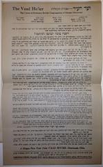 Rosh Hashanah 1933 Letter from the Vaad Hoier of Cincinnati to Jewish Community Regarding the Accomplishments in the One Year Since Rabbi Eliezer Silver Moved to Cincinnati