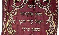 Torah Mantle