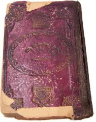 1902 Machzor (Holiday Prayer Book)