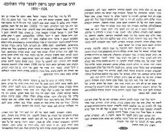 Untranslated Biography of Rabbi Lesser by Rabbi Samuel Millar.