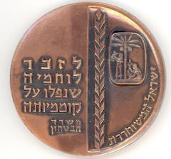 Israel Defense Forces Remembrance Day Medal (1963) for Fallen Soldiers