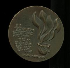 "Israel Defense Forces 1978 Memorial Medal - ""In their Death They Willed us Life"""