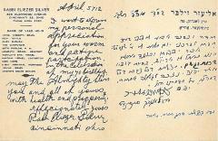 Personal Letter from Rabbi Eliezer Silver