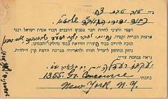 Postcard to Rabbi Eliezer Silver