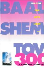 """Baal Shem Tov 300: A Worldwide Celebration"" published by Class One Press."