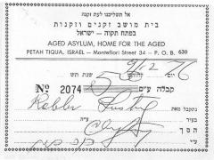 Aged Asylum, Home for the Aged (Petah Tiqua, Israel) - Contribution Receipt (no. 2074), 1976