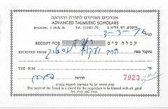 Advanced Talmud Scholars (Jerusalem, Israel) - Contribution Receipt (no. 7923), 1976
