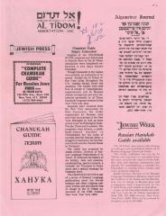 Al Tidom! (New York, New York) - Newsletter, March, 1979