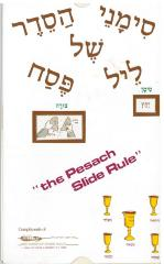 "Bais Yaakov High School of Spring Valley (Monsey, NY) - ""The Pesach Slide Rule"""
