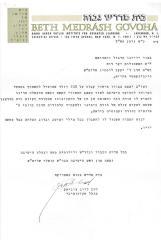 Beth Midrash Govoha (New York, NY) - Letter re: Contribution Made, 1970