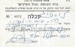 B'ait Knesset Kolel Hasideem - Contribution Receipt (no. 6922), 1970