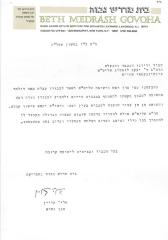 Beth Midrash Govoha (New York, NY) - Letter re: Contribution Made, 1974