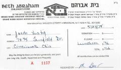 Beth Abraham, Inc. - Children's Orphan Home (Petach Tikva, Israel) - Contribution Receipt (no. 1157), 1978