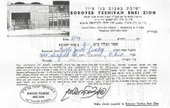 Bobower Yeshiva Bnei Zion (Brooklyn, NY) - Contribution Confirmation, 1973