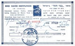 Bnei David Institution (Tel-Aviv, Israel) - Contribution Receipt (no. 000570), 1983