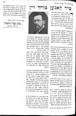 Rosh Hashanah (Jewish New Year) Message from Rabbi Mendel M. Hochstein - 1930