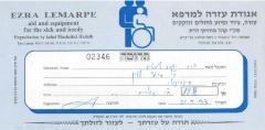 Ezra Lemarpe (Bnei Brak, Israel) - Contribution Receipt (no. 02346), 1993