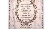Torah Ark Curtain