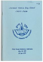 Cincinnati Hebrew Day School 32nd Anniversary Celebration Tribute Book