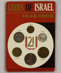Coins of Israel 21th Anniversary Set from 1969