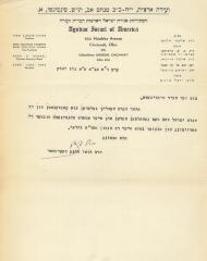 Letter from the Agudath Israel of America Inviting the VAAD Hoier of Cincinnati to Attend its 1940 Second Annual Convention.