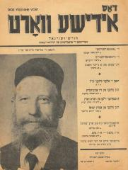 Dos Yiddishe Vort February, 1968 Issue in Memory of Rabbi Eliezer Silver
