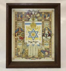 "Music Box With Cover of ""Israel"" from Arthur Szyk's ""Visual History of Nations"" Series"