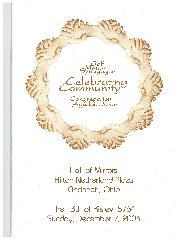 Golf Manor Synagogue - Congregation Agudas Israel Hall of Mirrors - 2003