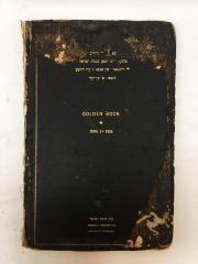 Golden Book for Washington Avenue Synagogue / Kneseth Israel Congregation (Cincinnati, Ohio)
