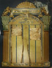 Chevra Shas, Mishna & Gemara Membership Board from Kneseth Israel Congregation (Cincinnati, Ohio)