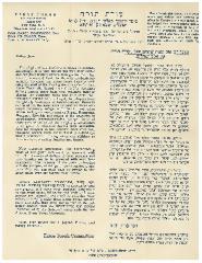 Ezras Torah 1941 Passover Fundraising Appeal Letter