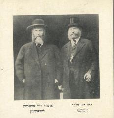 Photograph of Rabbi Eliezer Silver and Yosef Yitzak Schneerson