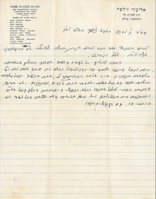 Letter written in 1954 by Rabbi Eliezer Silver to a Friend of his son-in-law, R. M. Yudekowsy regarding R. Shlomo Rottenberg