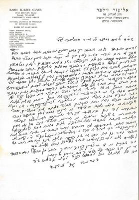 Letter written by Rabbi Eliezer Silver in 1965 regarding divorce