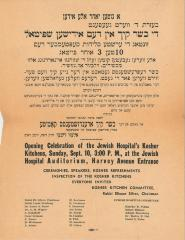 Poster Announcing Opening Celebration of Jewish Hospital of Cincinnati's Kosher Kitchen