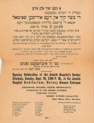 Poster Announcing Opening Celebration of Jewish Hospital of Cincinnati's Kosher Kitchen