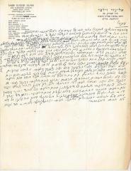 Handwritten letter on Rabbi Eliezer Silver's letterhead