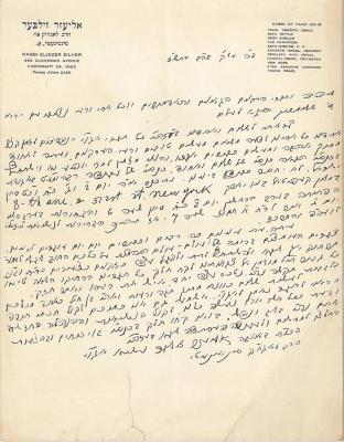 Letter from Rabbi Eliezer Silver encouraging participating in 1947 meeting to merge Agudath Israel of American and Zeire Agudath Israel into one organization, United Agudath Israel