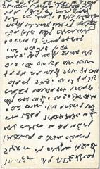Handwritten note by Rabbi Eliezer Silver (untranslated)