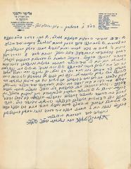 Letter from Rabbi Eliezer Silver Inviting Rabbanim to Attend a 1946 Vaad Hatzalah Meeting in New York City